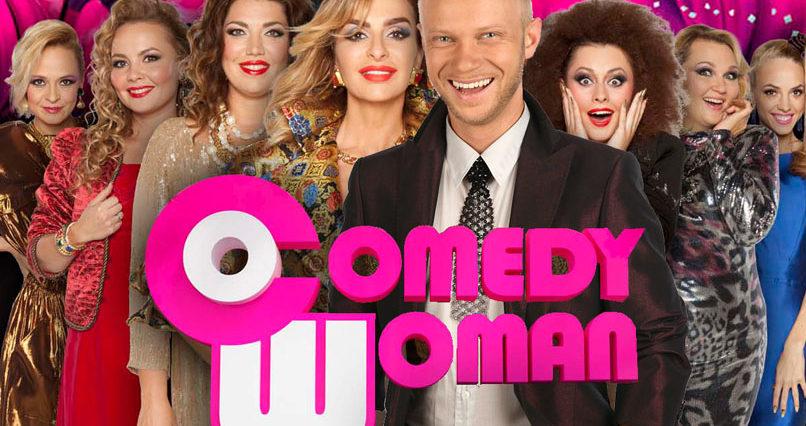 Comedy Woman в Германии!