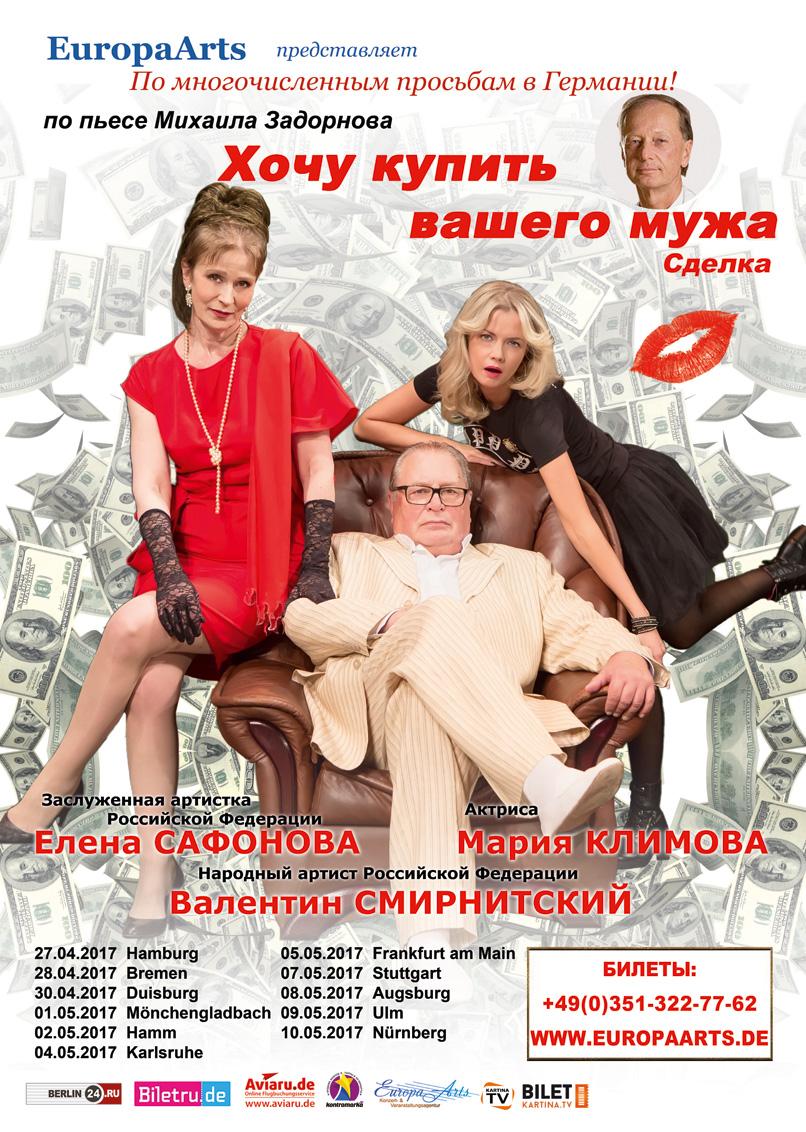 Спектакль «Хочу купить вашего мужа»