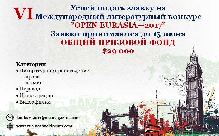 Конкурс перевода евразия 2017